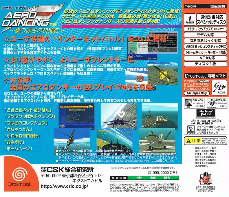 Face arriere du boxart du jeu Aero Dancing F (Japon) sur Sega Dreamcast