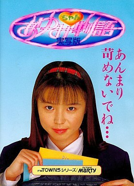 Face avant du boxart du jeu Ayumi-chan Monogatari - Jisshaban (Japon) sur Fujitsu FM Towns