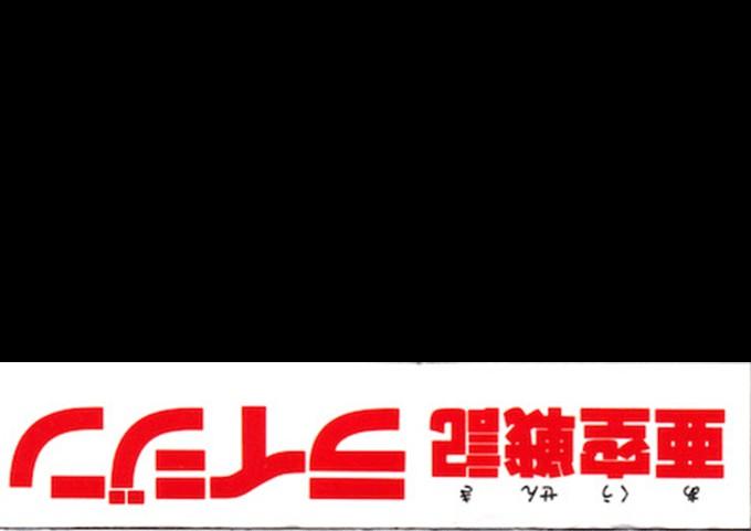 Face arriere du boxart du jeu Akuu Senki Raijin (Japon) sur Nintendo Famicom Disk