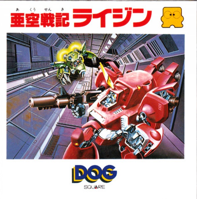 Face avant du boxart du jeu Akuu Senki Raijin (Japon) sur Nintendo Famicom Disk