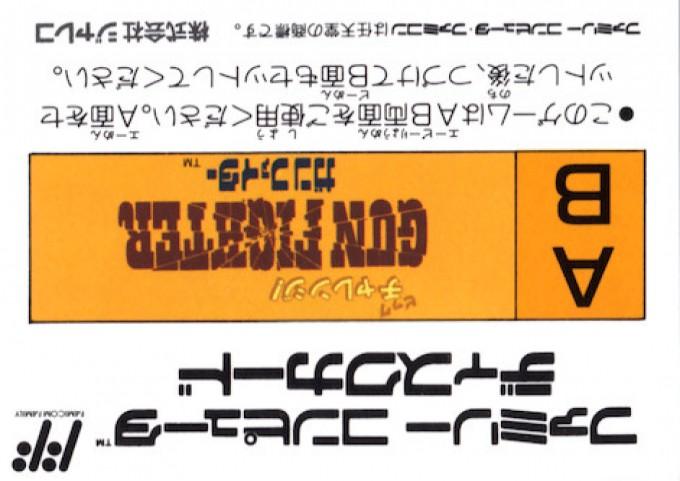 Face arriere du boxart du jeu Big Challenge! Gun Fighter (Japon) sur Nintendo Famicom Disk