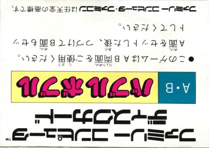 Face arriere du boxart du jeu Bubble Bobble (Japon) sur Nintendo Famicom Disk