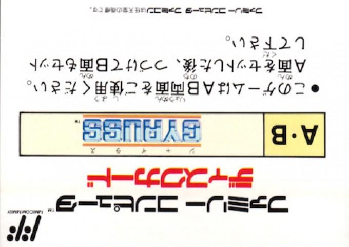 Face arriere du boxart du jeu Gyruss (Japon) sur Nintendo Famicom Disk