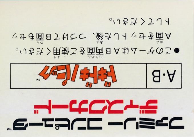Face arriere du boxart du jeu Yume Koujou Doki Doki Panic (Japon) sur Nintendo Famicom Disk
