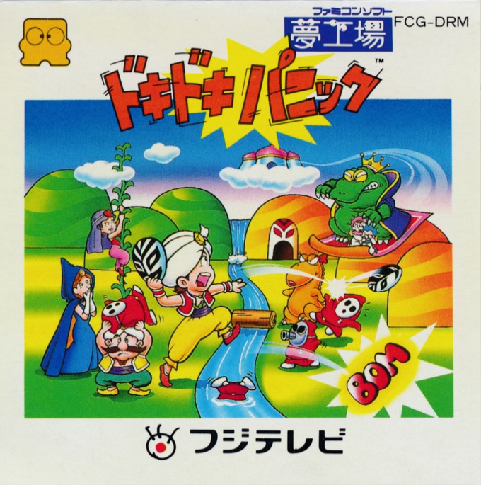 Face avant du boxart du jeu Yume Koujou Doki Doki Panic (Japon) sur Nintendo Famicom Disk