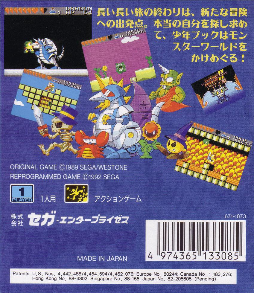 Face arriere du boxart du jeu Monster World II - Dragon no Wana (Japon) sur Sega Game Gear