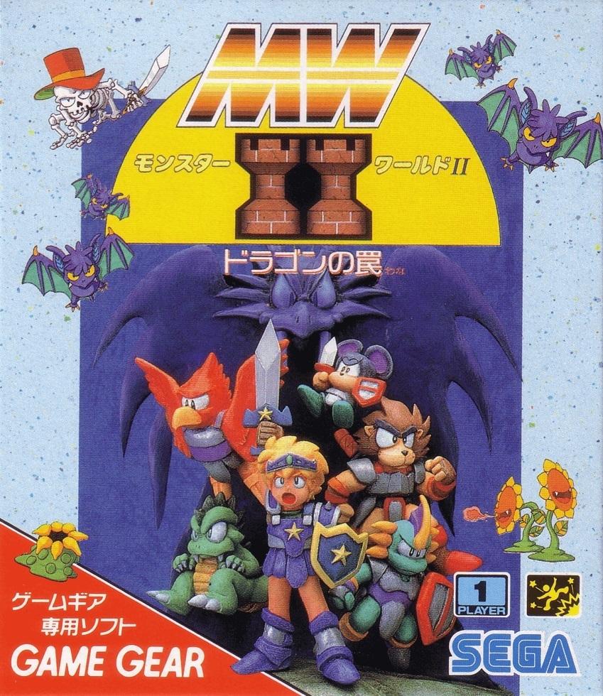 Face avant du boxart du jeu Monster World II - Dragon no Wana (Japon) sur Sega Game Gear