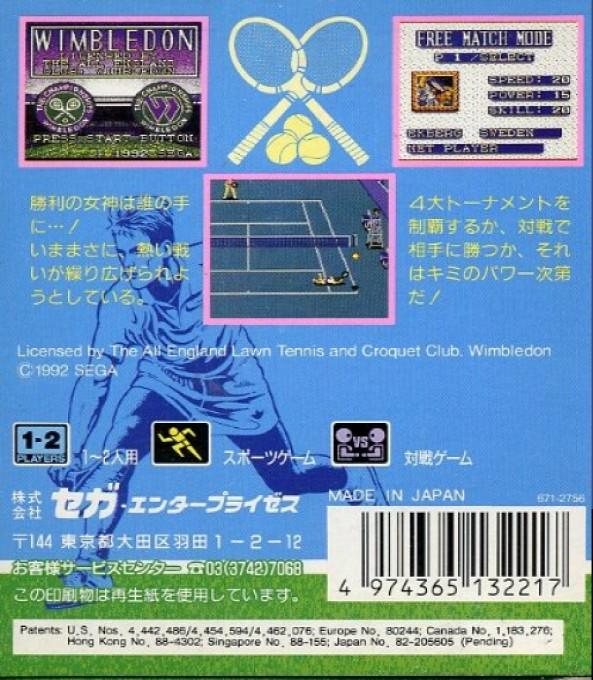 Face arriere du boxart du jeu Wimbledon (Japon) sur Sega Game Gear