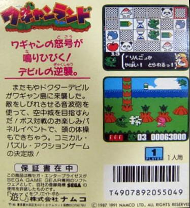 Face arriere du boxart du jeu Wagyan Land (Japon) sur Sega Game Gear