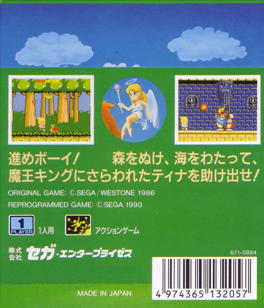 Face arriere du boxart du jeu Wonder Boy (Japon) sur Sega Game Gear