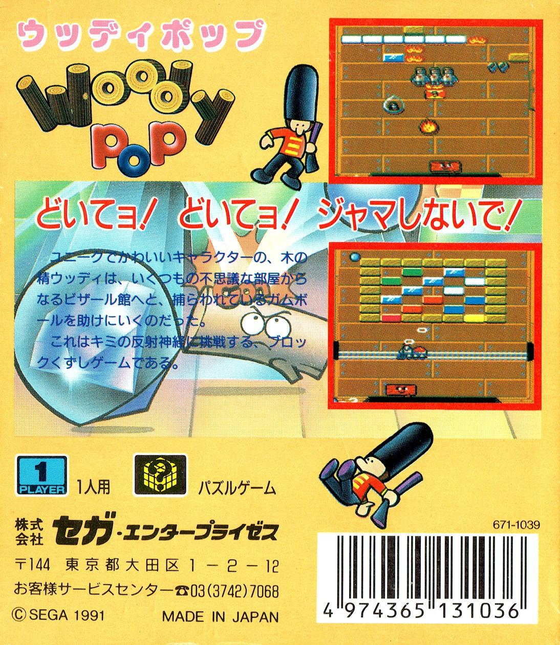 Face arriere du boxart du jeu Woody Pop (Japon) sur Sega Game Gear