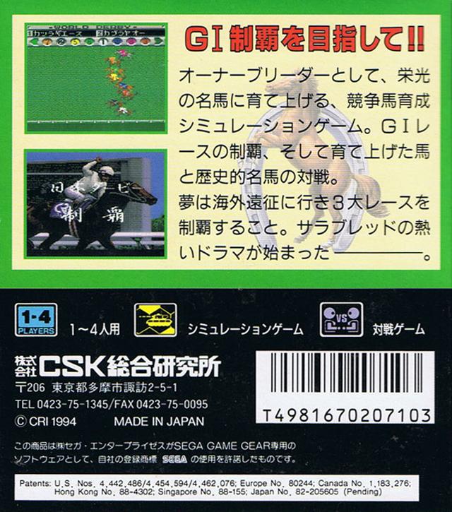 Face arriere du boxart du jeu World Derby (Japon) sur Sega Game Gear