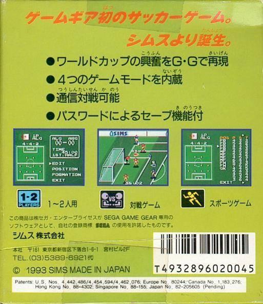 Face arriere du boxart du jeu Kick & Rush (Japon) sur Sega Game Gear