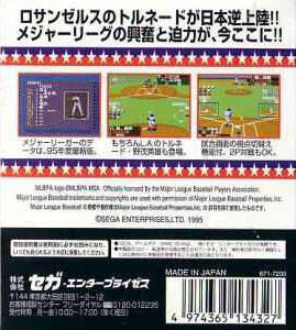 Face arriere du boxart du jeu Nomo's World Series Baseball (Japon) sur Sega Game Gear