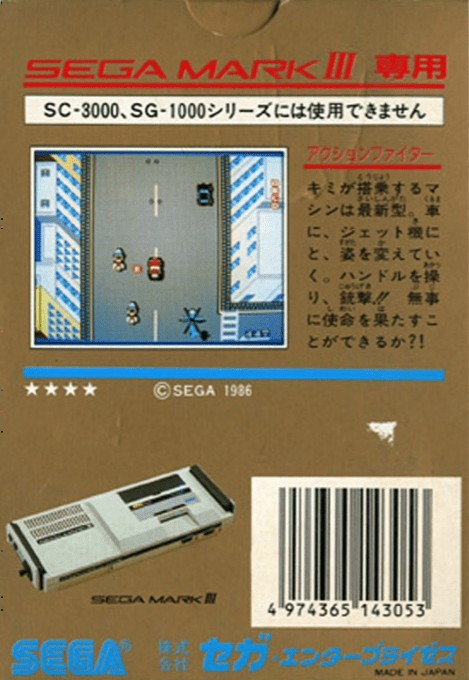 Face arriere du boxart du jeu Action Fighter (Japon) sur Sega Master System
