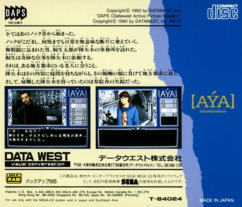 Face arriere du boxart du jeu Psychic Detective Series Vol. 3 - Aya (Japon) sur Sega Mega CD