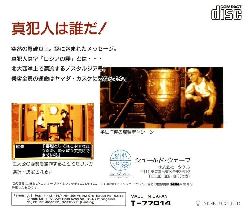 Face arriere du boxart du jeu Nostalgia 1907 (Japon) sur Sega Mega CD