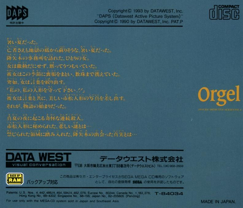 Face arriere du boxart du jeu Psychic Detective Series Vol. 4 - Orgel (Japon) sur Sega Mega CD