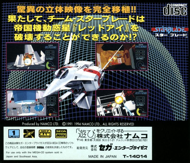 Face arriere du boxart du jeu Starblade (Japon) sur Sega Mega CD