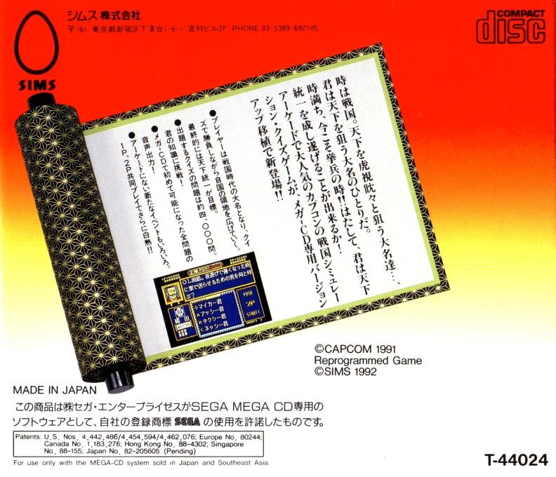 Face arriere du boxart du jeu Quiz Tonosama no Yabou (Japon) sur Sega Mega CD