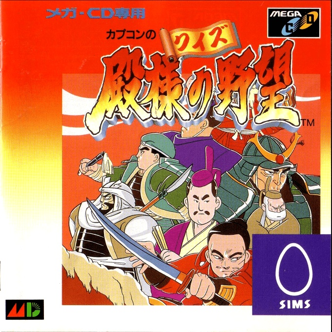 Face avant du boxart du jeu Quiz Tonosama no Yabou (Japon) sur Sega Mega CD
