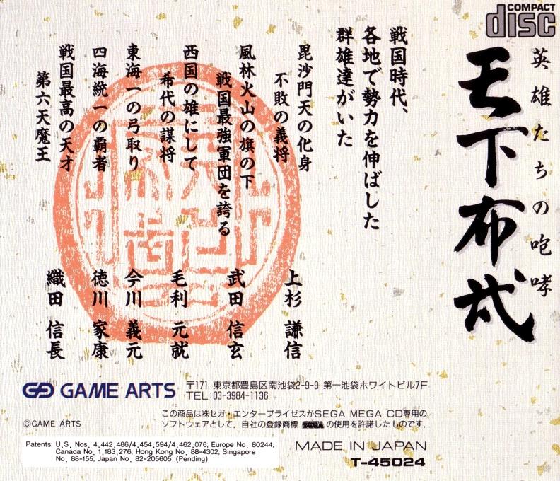 Face arriere du boxart du jeu Tenkafubu - Eiyuutachi no Houkou (Japon) sur Sega Mega CD