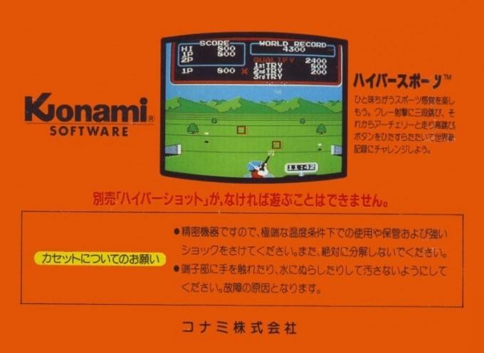 Face arriere du boxart du jeu Hyper Sports (Japon) sur Nintendo NES