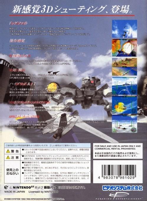 Face arriere du boxart du jeu Sonic Wings Assault (Japon) sur Nintendo 64