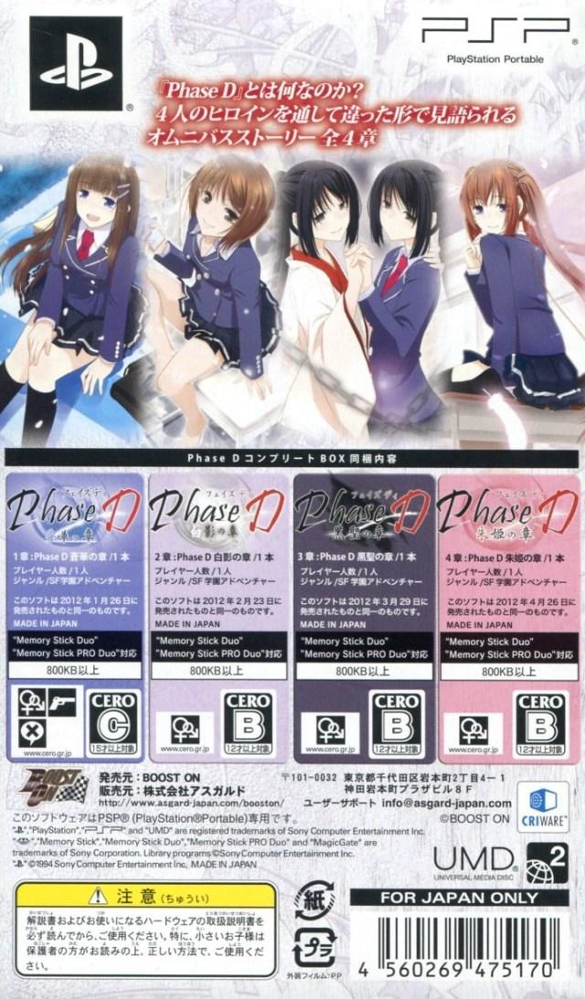 Face arriere du boxart du jeu Phase-D Complete Box (Japon) sur Sony PSP
