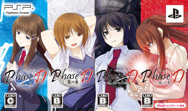Face avant du boxart du jeu Phase-D Complete Box (Japon) sur Sony PSP