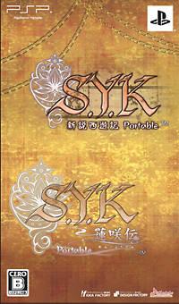 Face avant du boxart du jeu S.Y.K Portable Twin Pack (Japon) sur Sony PSP