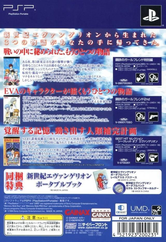 Face arriere du boxart du jeu Shinseiki Evangelion Portable Pack (Japon) sur Sony PSP