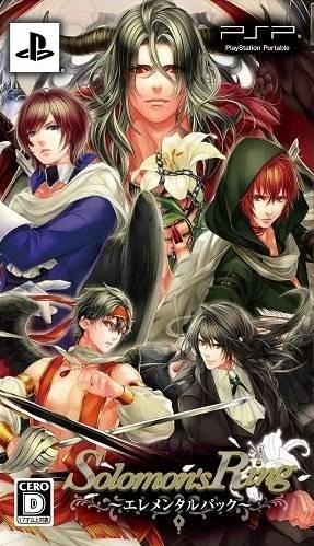 Face avant du boxart du jeu Solomon's Ring - Elemental Pack (Japon) sur Sony PSP