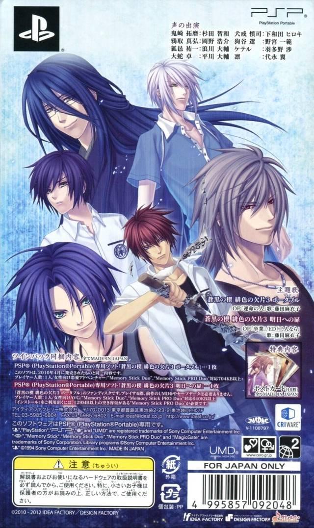 Face arriere du boxart du jeu Soukoku no Kusabi - Hiiro no Kakera 3 Twin Pack (Japon) sur Sony PSP