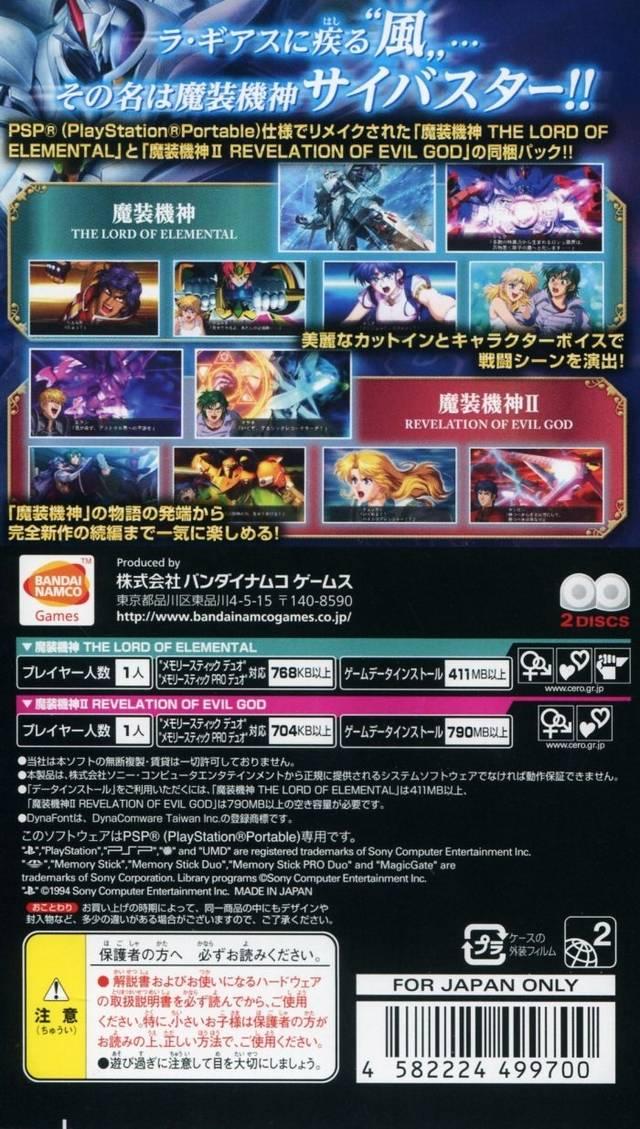 Face arriere du boxart du jeu Super Robot Taisen OG Saga - Masou Kishin I & II (Japon) sur Sony PSP
