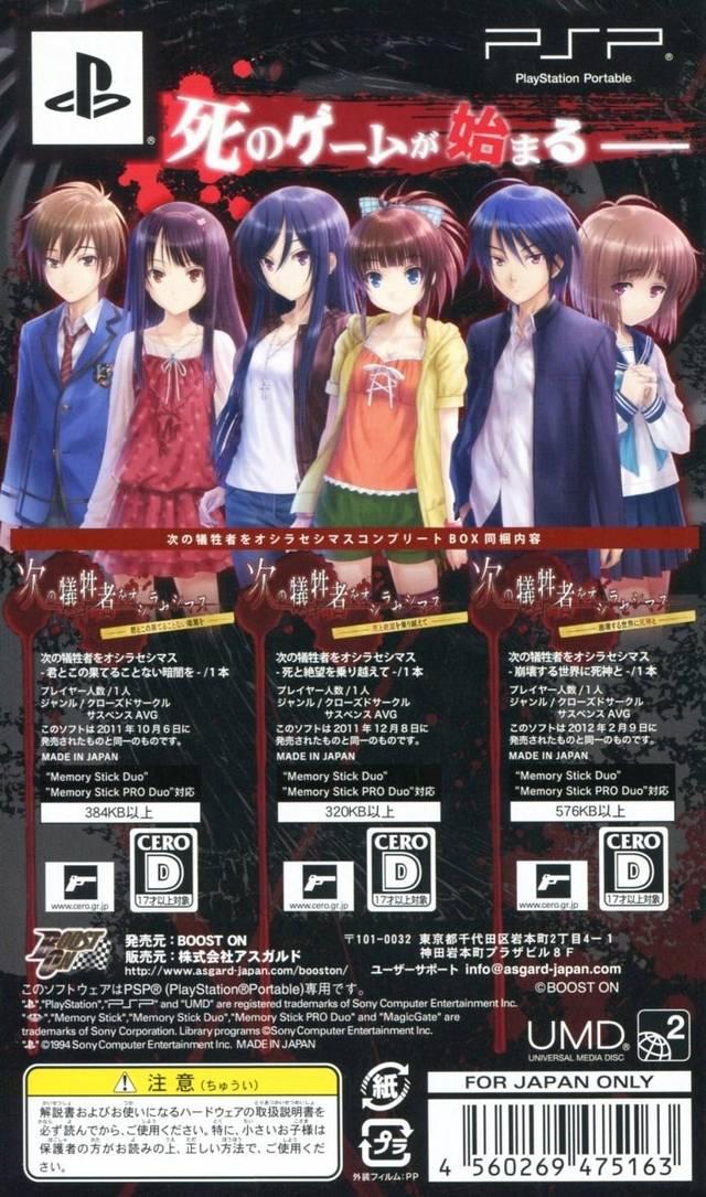 Face arriere du boxart du jeu Tsugi no Giseisha o Oshirase Shimasu Complete Box (Japon) sur Sony PSP