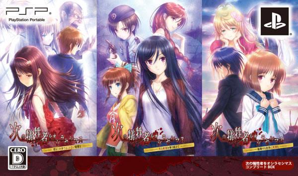 Face avant du boxart du jeu Tsugi no Giseisha o Oshirase Shimasu Complete Box (Japon) sur Sony PSP