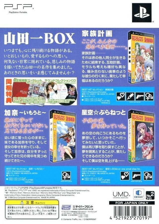 Face arriere du boxart du jeu Yamada Hajime Box (Japon) sur Sony PSP