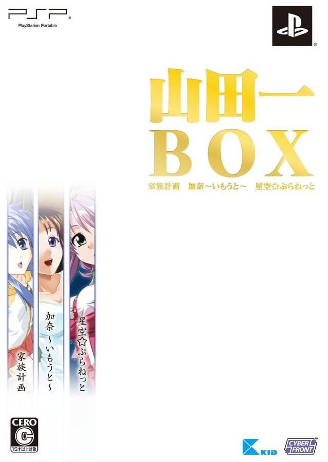 Face avant du boxart du jeu Yamada Hajime Box (Japon) sur Sony PSP