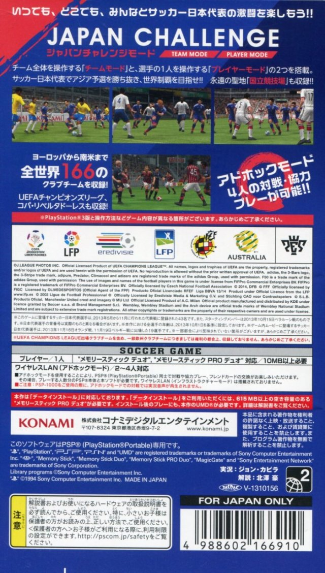 Face arriere du boxart du jeu World Soccer Winning Eleven 2014 - Aoki Samurai no Chousen (Japon) sur Sony PSP