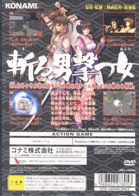 Face arriere du boxart du jeu 7 Blades (Japon) sur Sony Playstation 2
