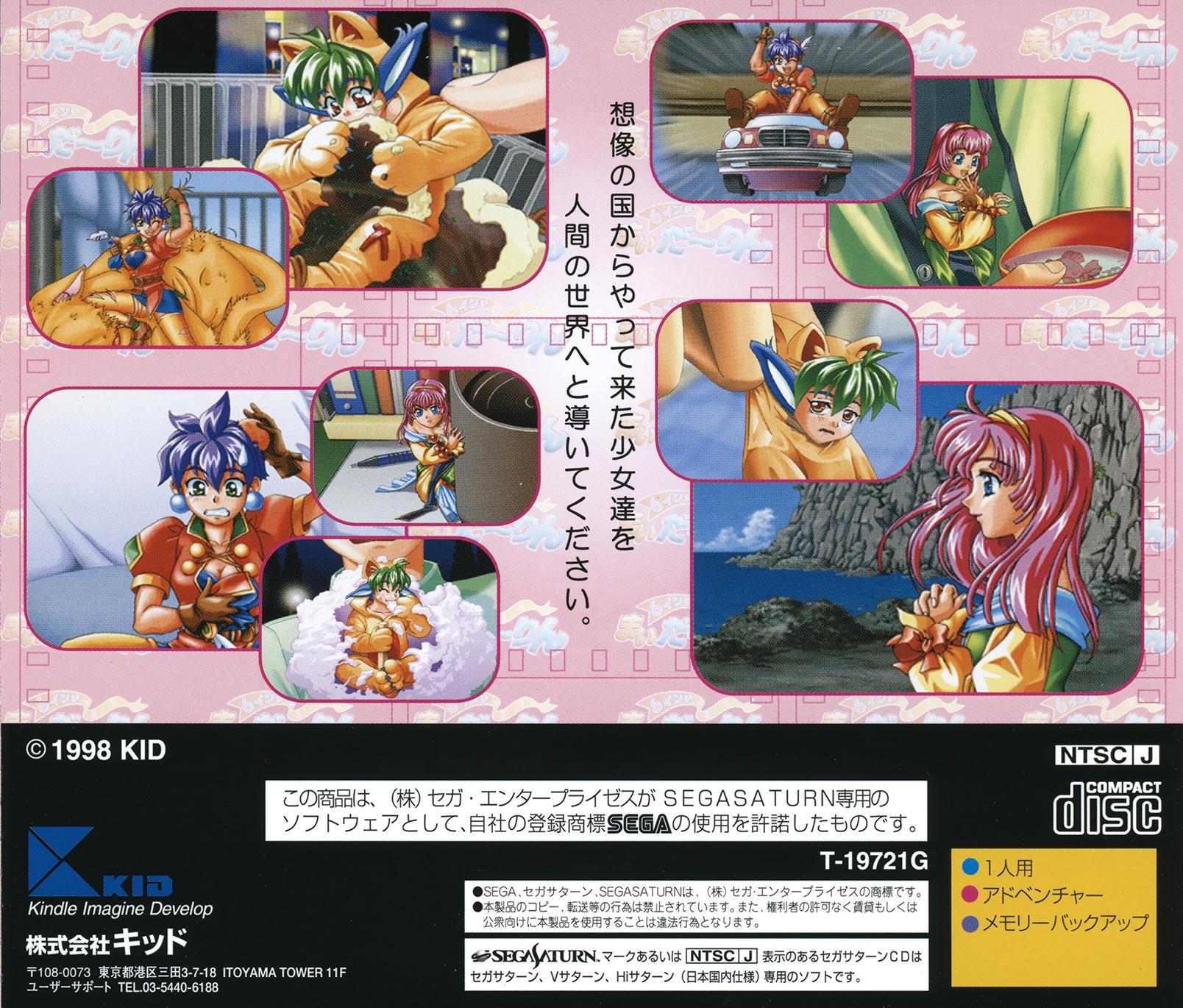 Face arriere du boxart du jeu 6 Inch My Darling (Japon) sur Sega Saturn