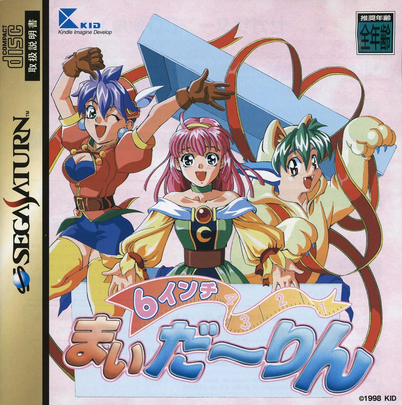 Face avant du boxart du jeu 6 Inch My Darling (Japon) sur Sega Saturn