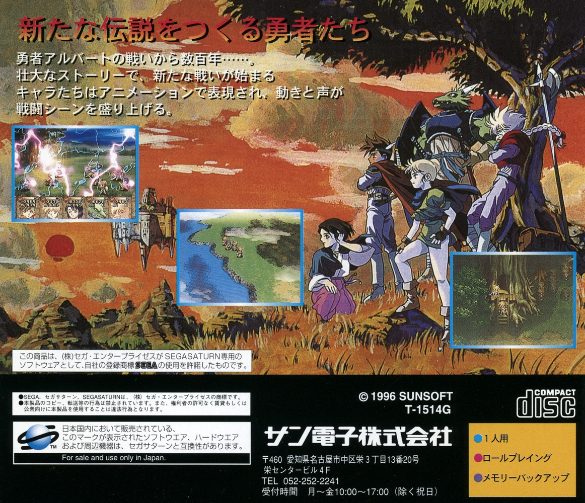 Face arriere du boxart du jeu Albert Odyssey Gaiden - Legend of Eldean (Japon) sur Sega Saturn