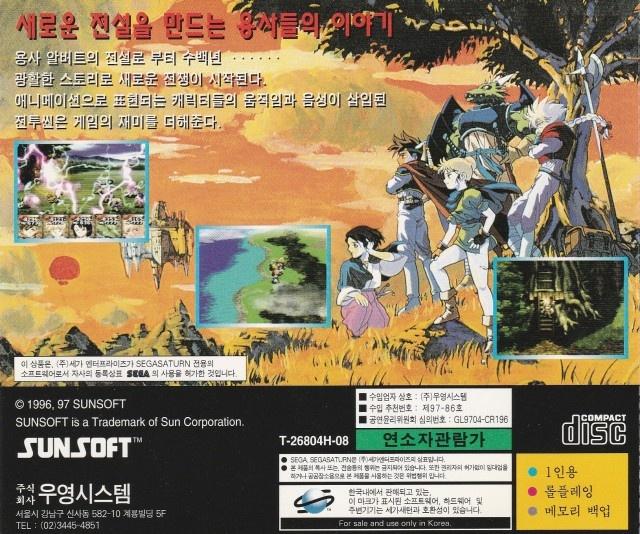Face arriere du boxart du jeu Albert Odyssey Gaiden - Legend of Eldean (Corée du sud) sur Sega Saturn