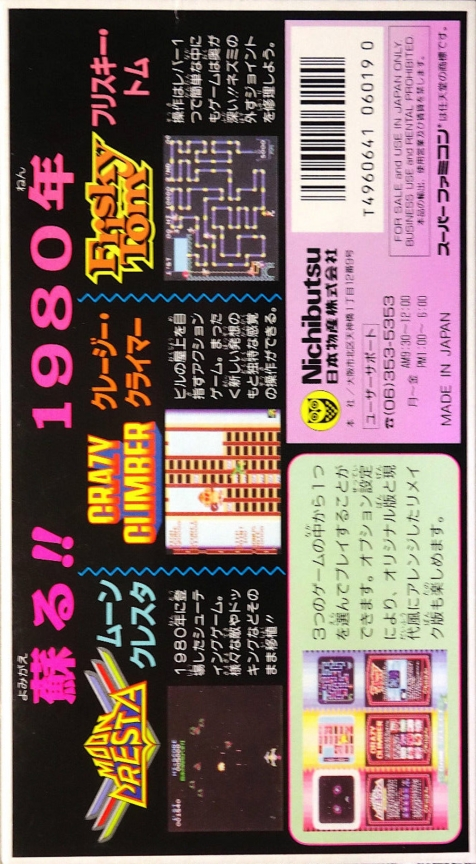 Face arriere du boxart du jeu Nichibutsu Arcade Classics (Japon) sur Nintendo Super NES