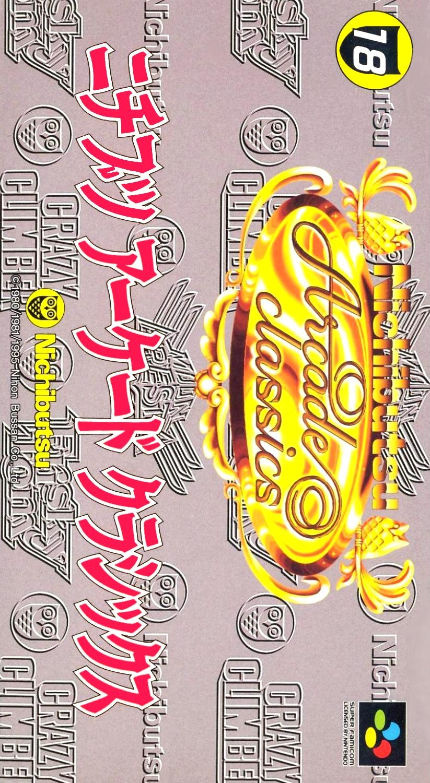 Face avant du boxart du jeu Nichibutsu Arcade Classics (Japon) sur Nintendo Super NES