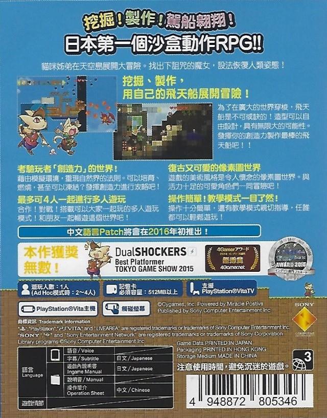 Face arriere du boxart du jeu Airship Q (Asie) sur Sony PS Vita