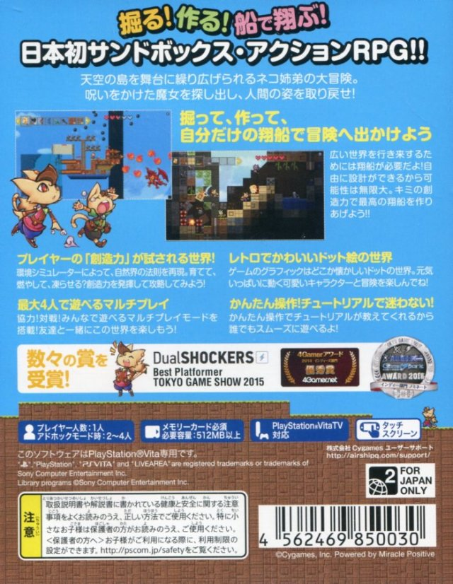 Face arriere du boxart du jeu Airship Q (Japon) sur Sony PS Vita