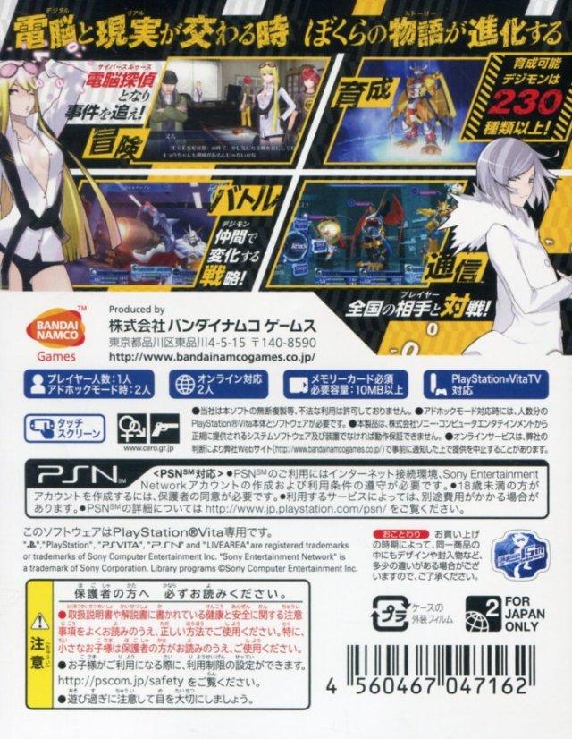 Face arriere du boxart du jeu Digimon Story Cyber Sleuth (Japon) sur Sony PS Vita